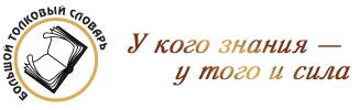 bts-slovar